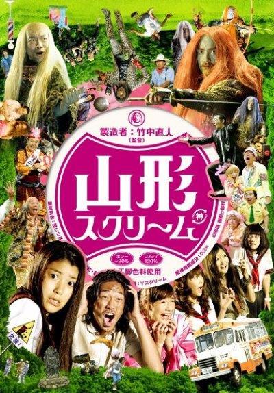 Yamagata Çığlığı (Yamagata Scream) 2009 Dvdrip Türkce Dublaj